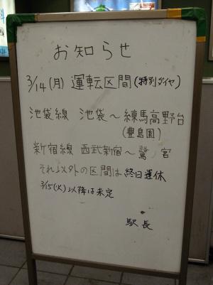 東久留米駅